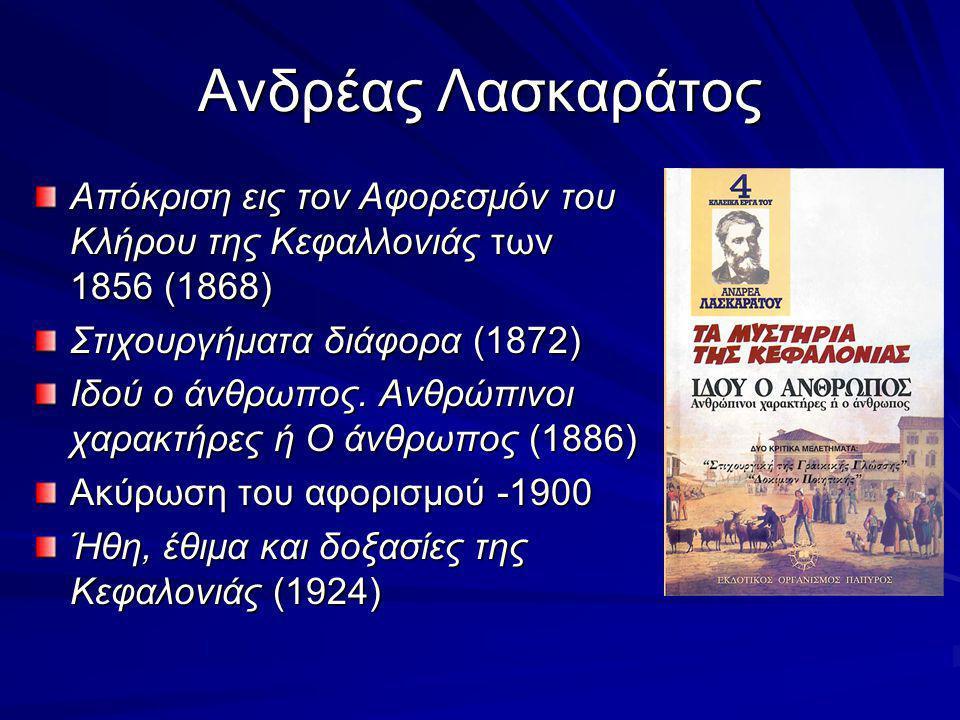 Ανδρέας Λασκαράτος Απόκριση εις τον Αφορεσμόν του Κλήρου της Κεφαλλονιάς των 1856 (1868) Στιχουργήματα διάφορα (1872) Ιδού ο άνθρωπος.