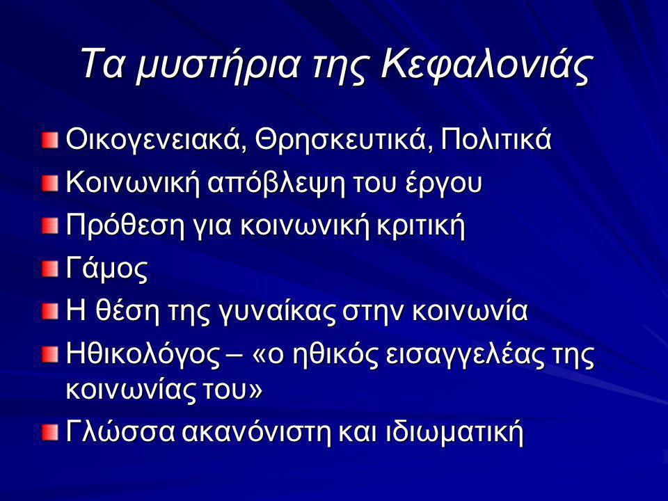 Τα μυστήρια της Κεφαλονιάς Οικογενειακά, Θρησκευτικά, Πολιτικά Κοινωνική απόβλεψη του έργου Πρόθεση για κοινωνική κριτική Γάμος Η θέση της γυναίκας στην κοινωνία Ηθικολόγος – «ο ηθικός εισαγγελέας της κοινωνίας του» Γλώσσα ακανόνιστη και ιδιωματική
