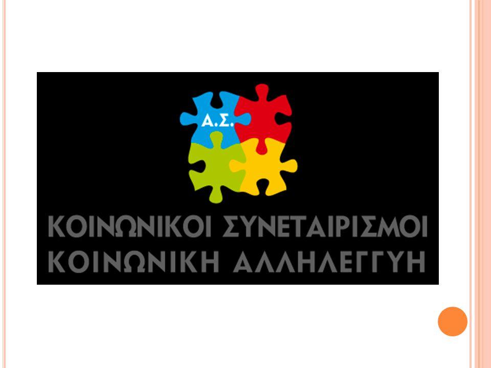 Σύμφωνα με την Ε.Ε., η κοινωνική οικονομία περιλαμβάνει συνεταιρισμούς, εταιρείες αλληλοβοήθειας και ενώσεις, αλλά και τοπικές πρωτοβουλίες απασχόληση