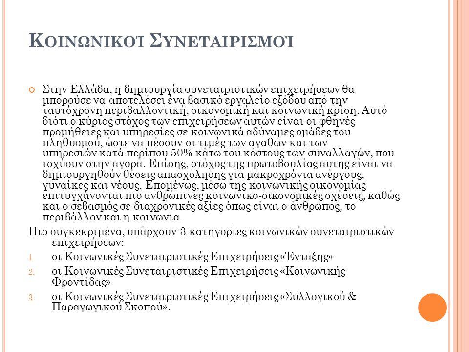 Κ ΟΙΝΩΝΙΚΟΊ Σ ΥΝΕΤΑΙΡΙΣΜΟΊ Στην Ελλάδα, η δημιουργία συνεταιριστικών επιχειρήσεων θα μπορούσε να αποτελέσει ένα βασικό εργαλείο εξόδου από την ταυτόχρονη περιβαλλοντική, οικονομική και κοινωνική κρίση.