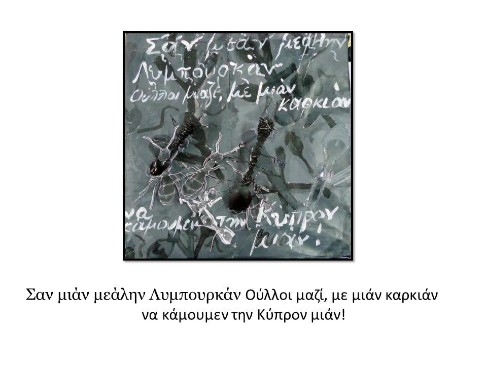 Έτσι και στην μοιρασμένη μας πατρίδα Κύπρο του 21 ου αιώνα, όπου κυριαρχεί ο ατομικισμός, ο ανταγωνισμός, το άγχος, η απομόνωση και η αδιαφορία, μόνο με όπλο την κοινωνική αλληλεγγύη μπορούμε να ξαναενώσουμε τα σπασμένα κομμάτια και να δημιουργήσουμε ένα τόπο δυνατό, σταθερό με ανθούσα οικονομία και πολίτες που χωρίς διακρίσεις και αποκλεισμούς, να απολαμβάνουν τους καρπούς των κόπων τους σε μια χώρα ελεύθερη και ευημερούσα.