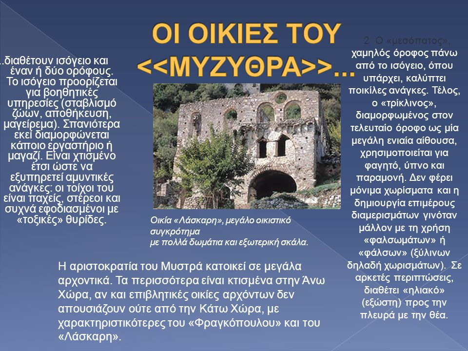 Στις βυζαντινές πόλεις ζεί τόσο η αριστοκρατία, όσο και ο απλός λαός, χωρίς να ξέρουμε αν υπάρχουν ξεχωριστές συνοικίες για τους πλούσιους. Σύμφωνα, ό