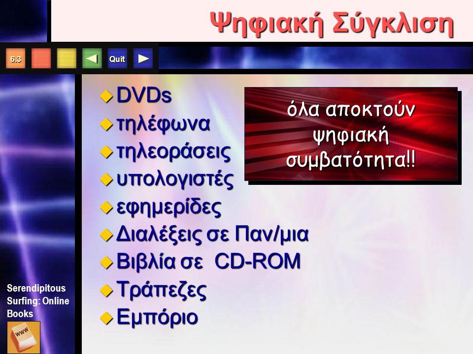 Quit 6.3 Ψηφιακή Σύγκλιση  DVDs  τηλέφωνα  τηλεοράσεις  υπολογιστές  εφημερίδες  Διαλέξεις σε Παν/μια  Βιβλία σε CD-ROM  Τράπεζες  Εμπόριο όλα αποκτούν ψηφιακή συμβατότητα!.