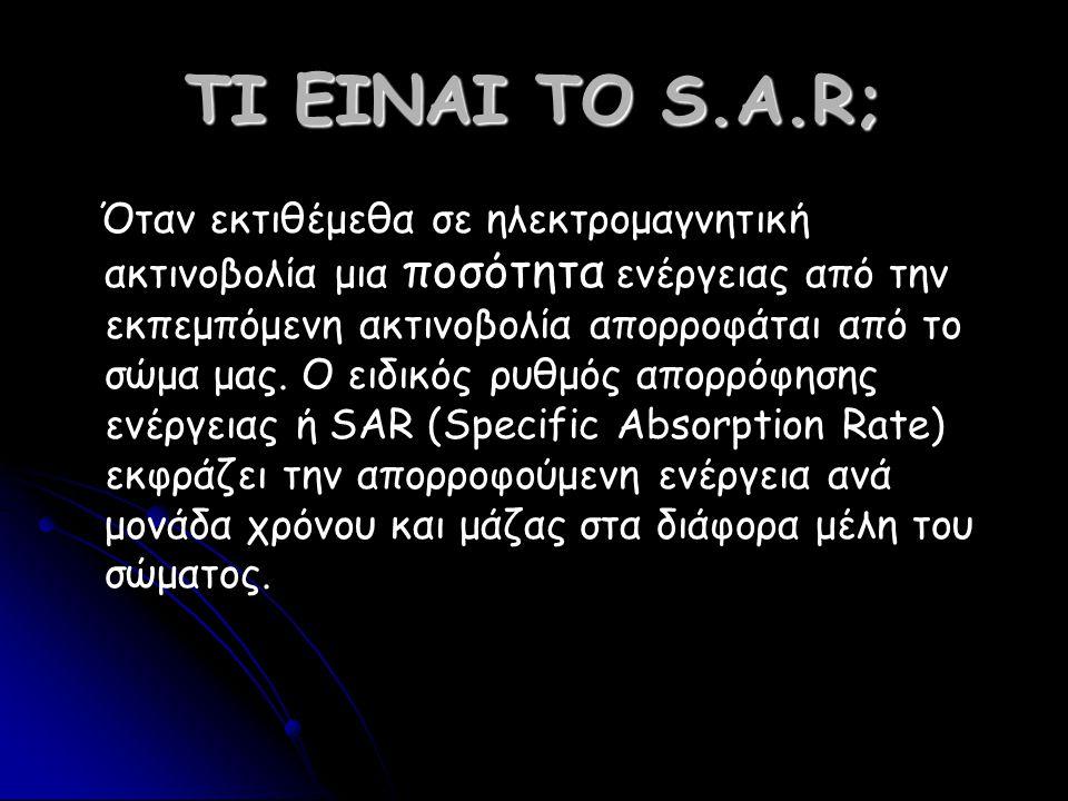 ΤΙ ΕΙΝΑΙ ΤΟ S.A.R; Όταν εκτιθέμεθα σε ηλεκτρομαγνητική ακτινοβολία μια ποσότητα ενέργειας από την εκπεμπόμενη ακτινοβολία απορροφάται από το σώμα μας.