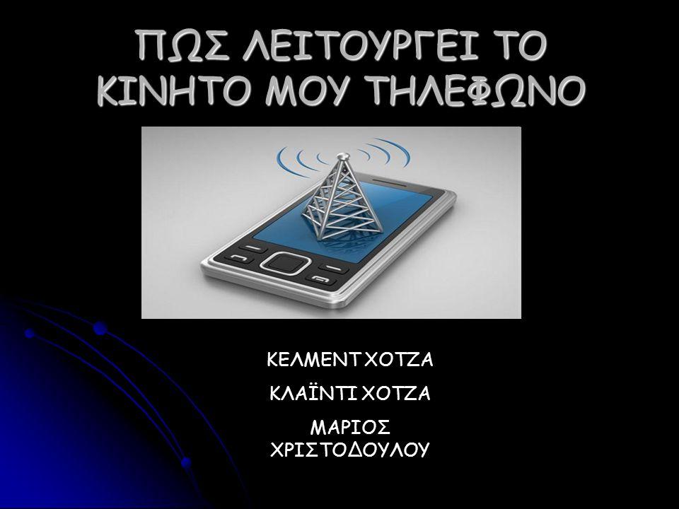 ΤΙ ΕΙΝΑΙ Η ΕΛΛΗΝΙΚΗ ΕΠΙΤΡΟΠΗ ΑΤΟΜΙΚΗΣ ΕΝΕΡΓΕΙΑΣ; Η Ελληνική Επιτροπή Ατομικής Ενέργειας (ΕΕΑΕ) είναι ο αρμόδιος εθνικός φορέας για θέματα ακτινοπροστασίας και πυρηνικής ασφάλειας στη χώρα.