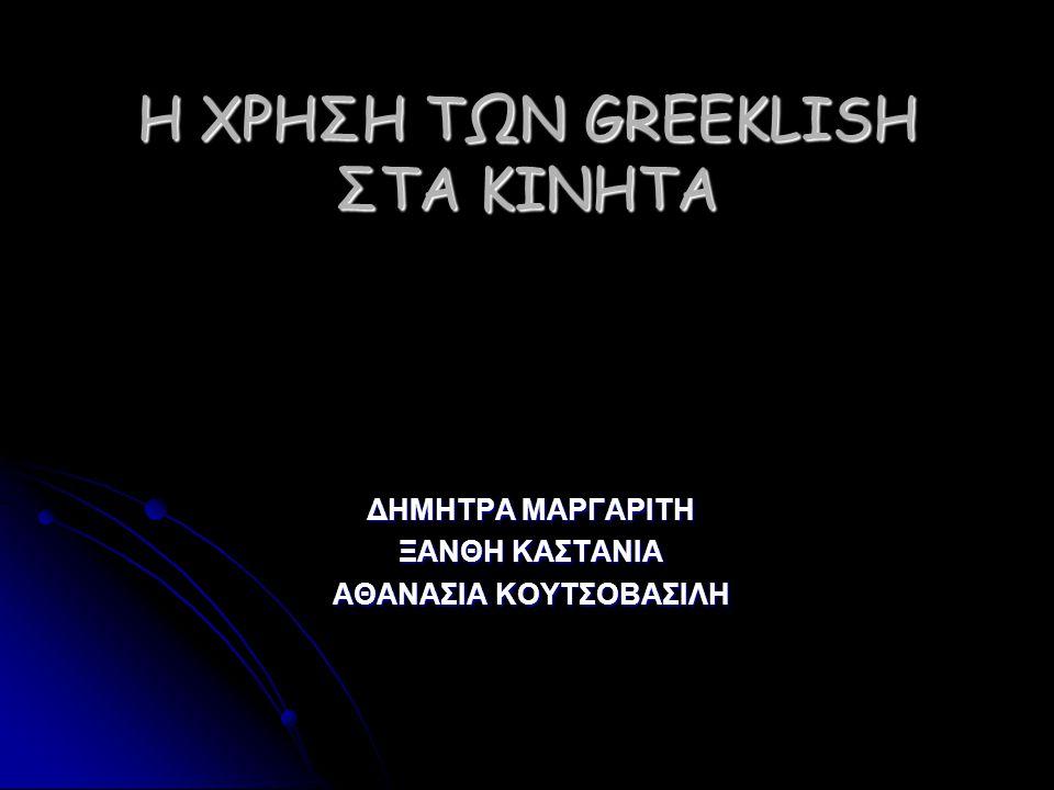 Η ΧΡΗΣΗ ΤΩΝ GREEKLISH ΣΤΑ ΚΙΝΗΤΑ ΔΗΜΗΤΡΑ ΜΑΡΓΑΡΙΤΗ ΞΑΝΘΗ ΚΑΣΤΑΝΙΑ ΑΘΑΝΑΣΙΑ ΚΟΥΤΣΟΒΑΣΙΛΗ
