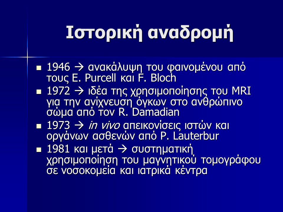 Ιστορική αναδρομή 1946  ανακάλυψη του φαινομένου από τους E.