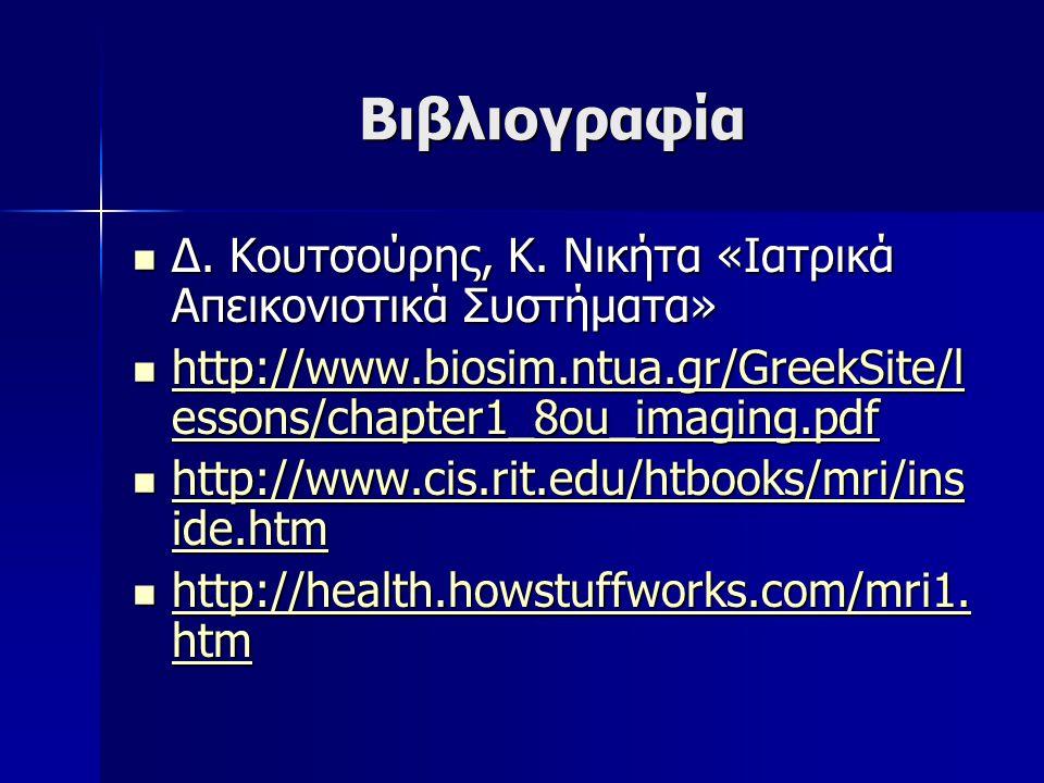 Βιβλιογραφία Δ.Κουτσούρης, Κ. Νικήτα «Ιατρικά Απεικονιστικά Συστήματα» Δ.