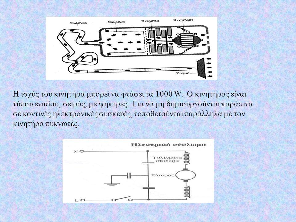 Η ισχύς του κινητήρα μπορεί να φτάσει τα 1000 W. Ο κινητήρας είναι τύπου ενιαίου, σειράς, με ψήκτρες. Για να μη δημιουργούνται παράσιτα σε κοντινές ηλ