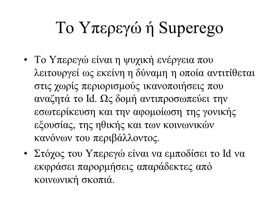 Το Υπερεγώ ή Superego Το Υπερεγώ είναι η ψυχική ενέργεια που λειτουργεί ως εκείνη η δύναμη η οποία αντιτίθεται στις χωρίς περιορισμούς ικανοποιήσεις π