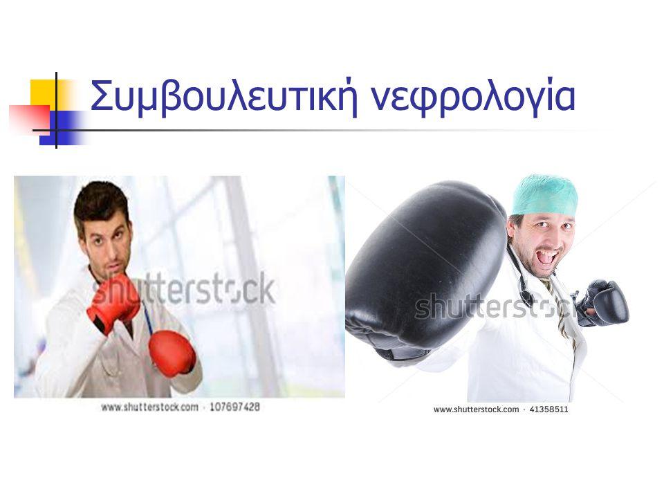 Συμβουλευτική νεφρολογία