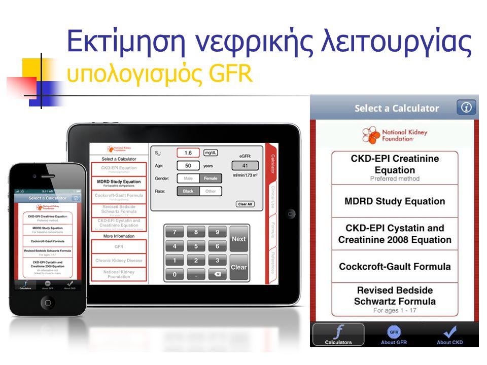 Εκτίμηση νεφρικής λειτουργίας υπολογισμός GFR