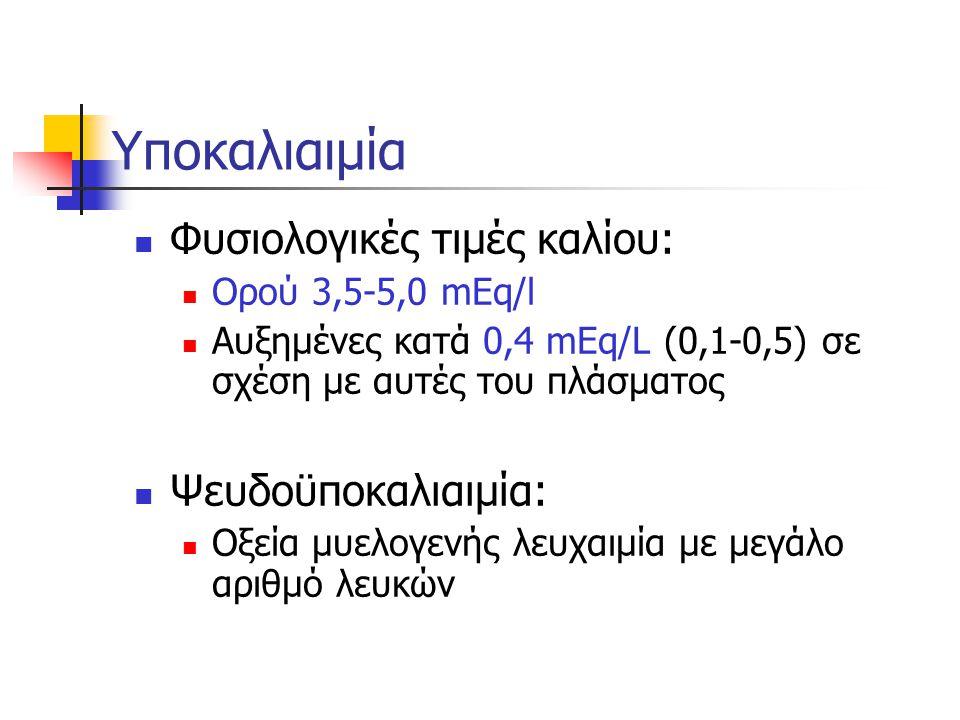 Υποκαλιαιμία Φυσιολογικές τιμές καλίου: Ορού 3,5-5,0 mEq/l Αυξημένες κατά 0,4 mEq/L (0,1-0,5) σε σχέση με αυτές του πλάσματος Ψευδοϋποκαλιαιμία: Οξεία μυελογενής λευχαιμία με μεγάλο αριθμό λευκών