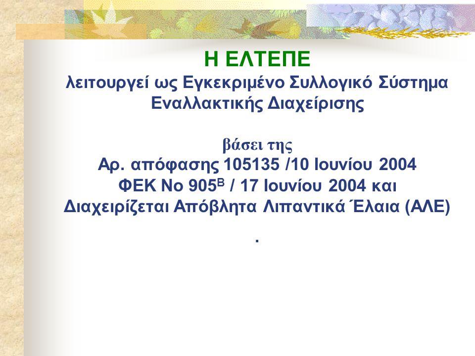 Η ΕΛΤΕΠΕ λειτουργεί ως Εγκεκριμένο Συλλογικό Σύστημα Εναλλακτικής Διαχείρισης βάσει της Αρ. απόφασης 105135 /10 Ιουνίου 2004 ΦΕΚ Νο 905 Β / 17 Ιουνίου
