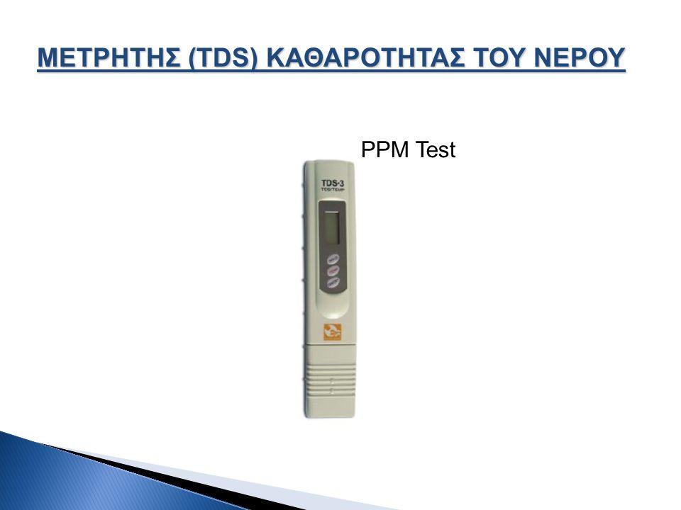ΜΕΤΡΗΤΗΣ (TDS) ΚΑΘΑΡΟΤΗΤΑΣ ΤΟΥ ΝΕΡΟΥ PPM Test