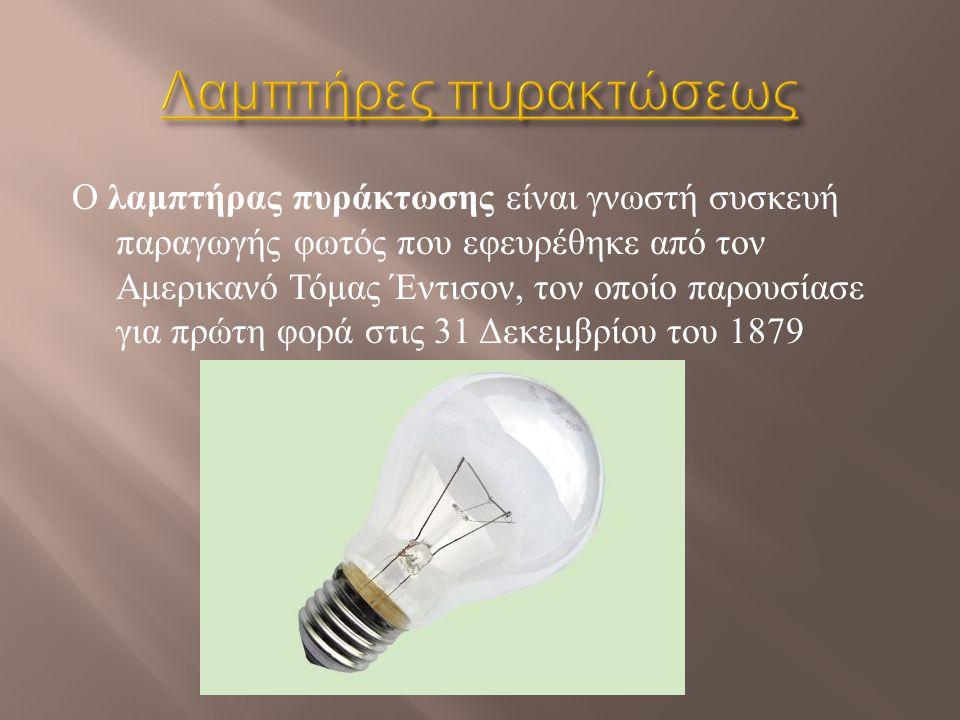 Ο λαμπτήρας πυράκτωσης είναι γνωστή συσκευή παραγωγής φωτός που εφευρέθηκε από τον Αμερικανό Τόμας Έντισον, τον οποίο παρουσίασε για πρώτη φορά στις 3