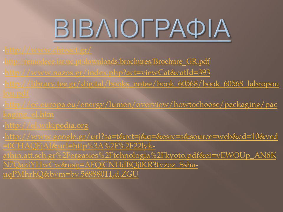 http://www.chreact.gr/ http://remodece.isr.uc.pt/downloads/brochures/Brochure_GR.pdf http://www.nazos.gr/index.php?act=viewCat&catId=393 http://librar