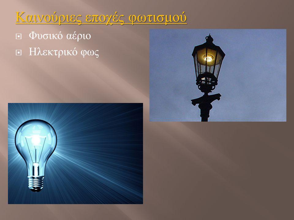 Καινούριες εποχές φωτισμού  Φυσικό αέριο  Ηλεκτρικό φως