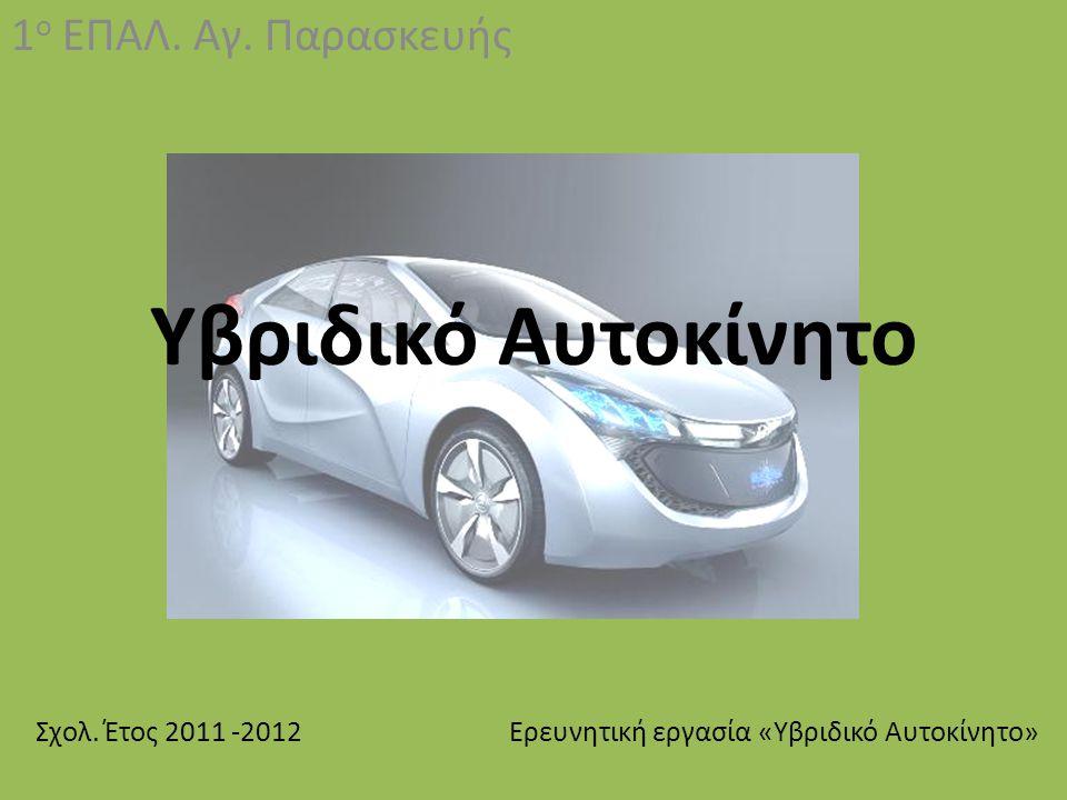Υβριδικό Αυτοκίνητο 1 ο ΕΠΑΛ. Αγ. Παρασκευής Σχολ. Έτος 2011 -2012 Ερευνητική εργασία «Υβριδικό Αυτοκίνητο»