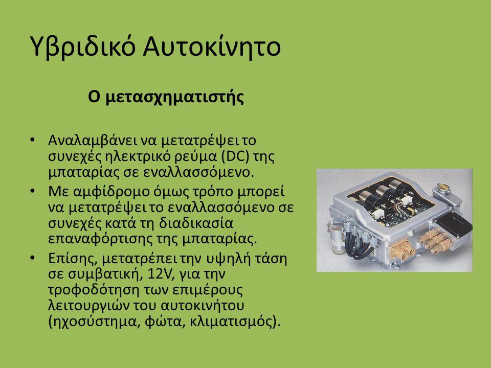 Υβριδικό Αυτοκίνητο Ο μετασχηματιστής Αναλαμβάνει να μετατρέψει το συνεχές ηλεκτρικό ρεύμα (DC) της μπαταρίας σε εναλλασσόμενο. Με αμφίδρομο όμως τρόπ