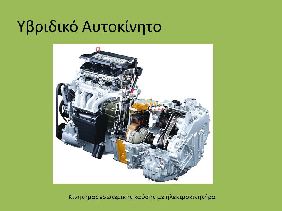 Υβριδικό Αυτοκίνητο Κινητήρας εσωτερικής καύσης με ηλεκτροκινητήρα