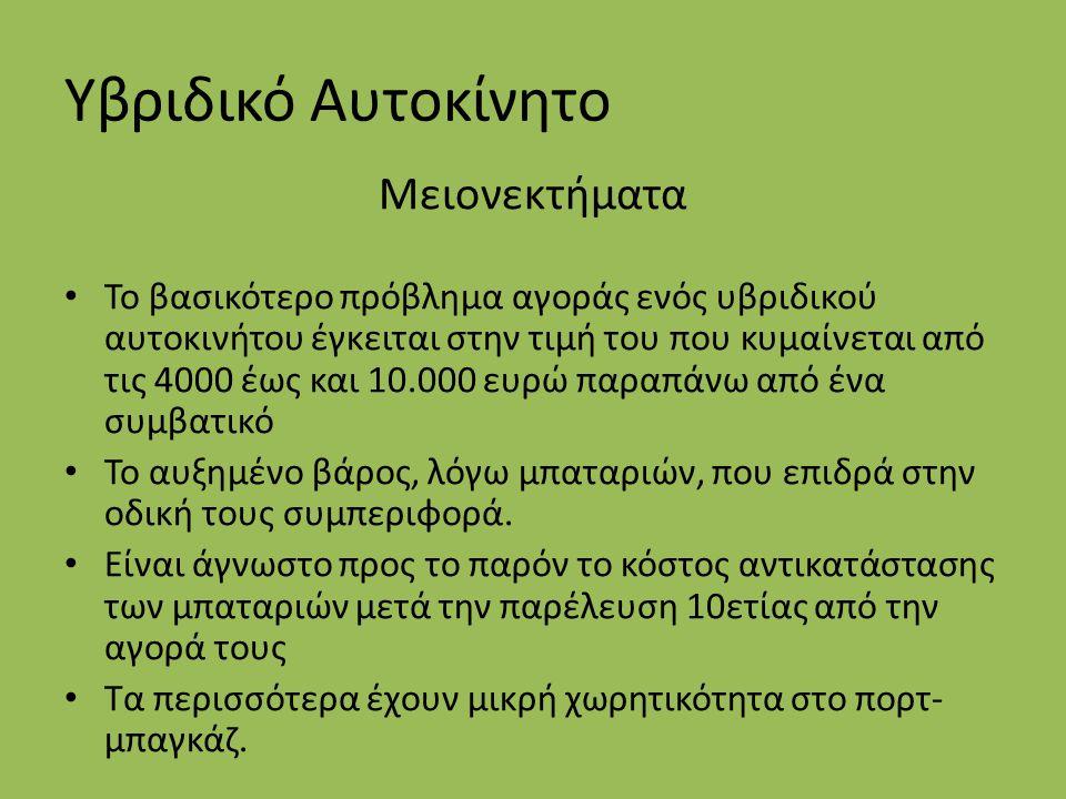Υβριδικό Αυτοκίνητο Μειονεκτήματα Το βασικότερο πρόβλημα αγοράς ενός υβριδικού αυτοκινήτου έγκειται στην τιμή του που κυμαίνεται από τις 4000 έως και
