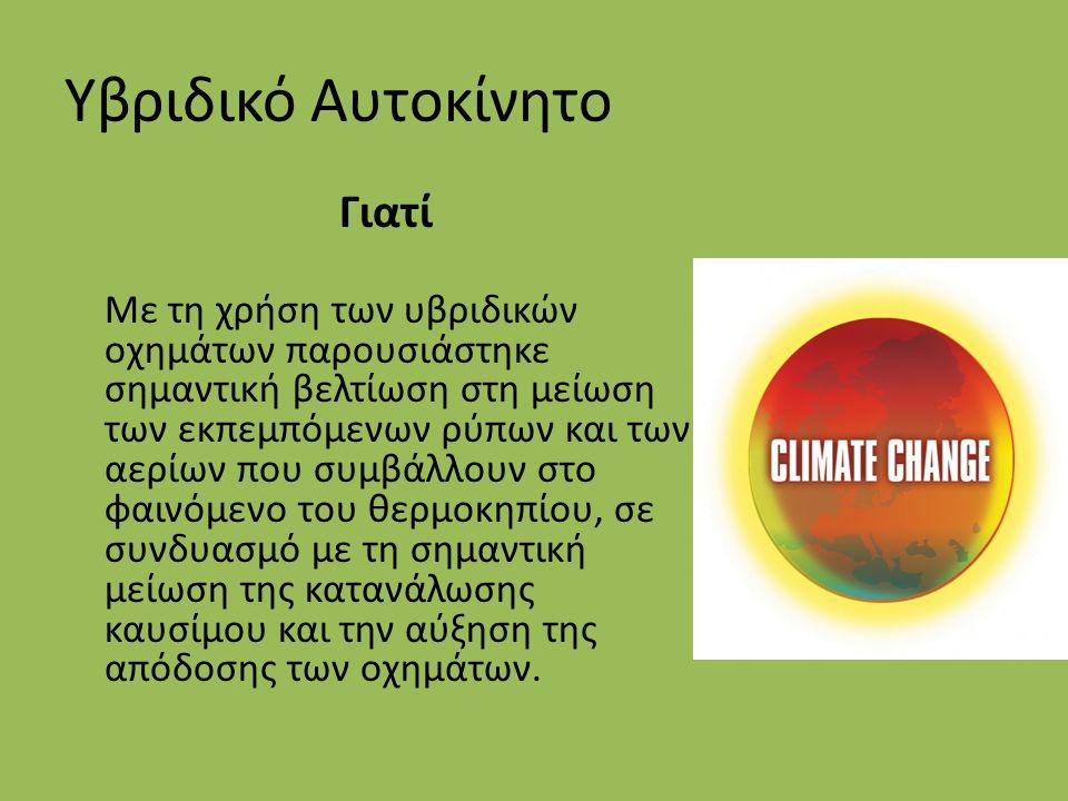 Υβριδικό Αυτοκίνητο Γιατί Με τη χρήση των υβριδικών οχημάτων παρουσιάστηκε σημαντική βελτίωση στη μείωση των εκπεμπόμενων ρύπων και των αερίων που συμ