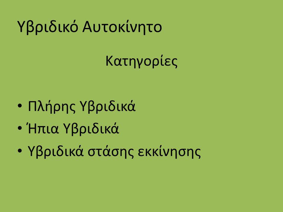 Υβριδικό Αυτοκίνητο Κατηγορίες Πλήρης Υβριδικά Ήπια Υβριδικά Υβριδικά στάσης εκκίνησης