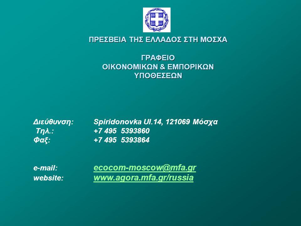 ΠΡΕΣΒΕΙΑ ΤΗΣ ΕΛΛΑΔΟΣ ΣΤΗ ΜΟΣΧΑ ΓΡΑΦΕΙΟ ΟΙΚΟΝΟΜΙΚΩΝ & ΕΜΠΟΡΙΚΩΝ ΥΠΟΘΕΣΕΩΝ Διεύθυνση:Spiridonovka Ul.14, 121069 Μόσχα Τηλ.: +7 495 5393860 Φαξ: +7 495 5