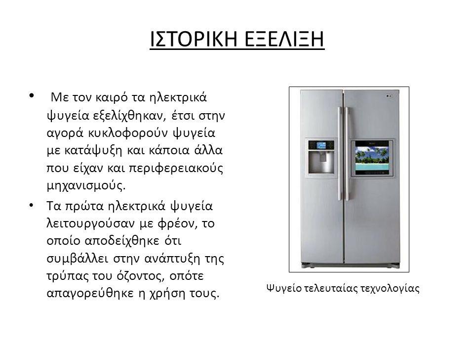 ΙΣΤΟΡΙΚΗ ΕΞΕΛΙΞΗ Με τον καιρό τα ηλεκτρικά ψυγεία εξελίχθηκαν, έτσι στην αγορά κυκλοφορούν ψυγεία με κατάψυξη και κάποια άλλα που είχαν και περιφερεια