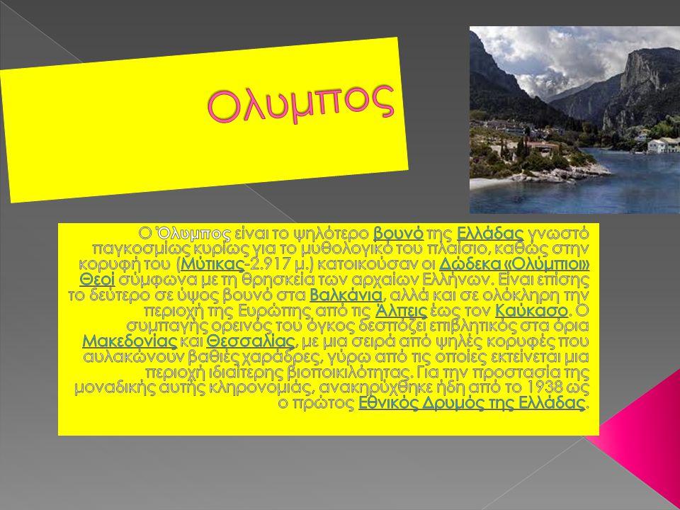  Ο Ταΰγετος ή Πενταδάκτυλος [1], είναι η υψηλότερη οροσειρά της Πελοποννήσου, εκτεινόμενη μεταξύ των λεκανών Μεγαλόπολης - Ευρώτα και Μεσσηνίας.
