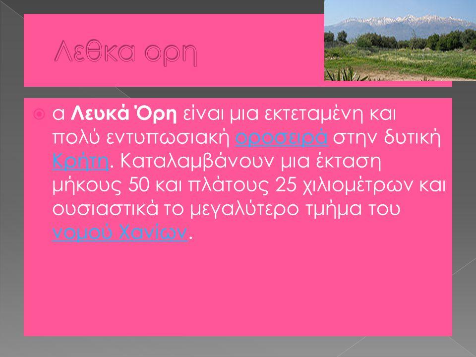  α Λευκά Όρη είναι μια εκτεταμένη και πολύ εντυπωσιακή οροσειρά στην δυτική Κρήτη. Καταλαμβάνουν μια έκταση μήκους 50 και πλάτους 25 χιλιομέτρων και