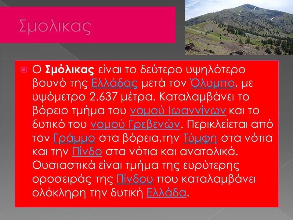  Ο Σμόλικας είναι το δεύτερο υψηλότερο βουνό της Ελλάδας μετά τον Όλυμπο, με υψόμετρο 2.637 μέτρα. Καταλαμβάνει το βόρειο τμήμα του νομού Ιωαννίνων κ