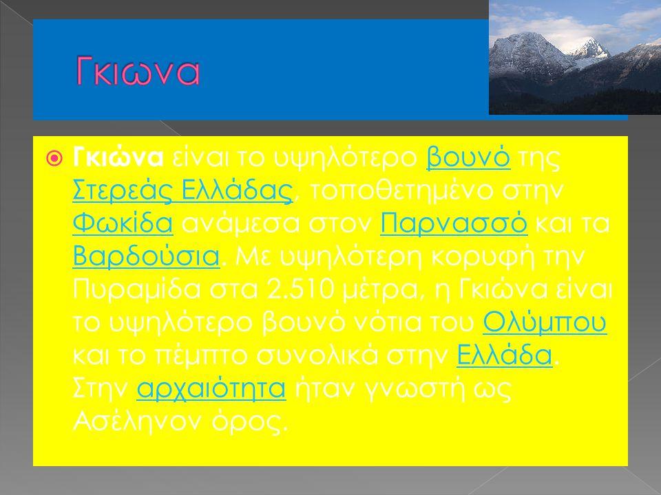  Γκιώνα είναι το υψηλότερο βουνό της Στερεάς Ελλάδας, τοποθετημένο στην Φωκίδα ανάμεσα στον Παρνασσό και τα Βαρδούσια. Με υψηλότερη κορυφή την Πυραμί