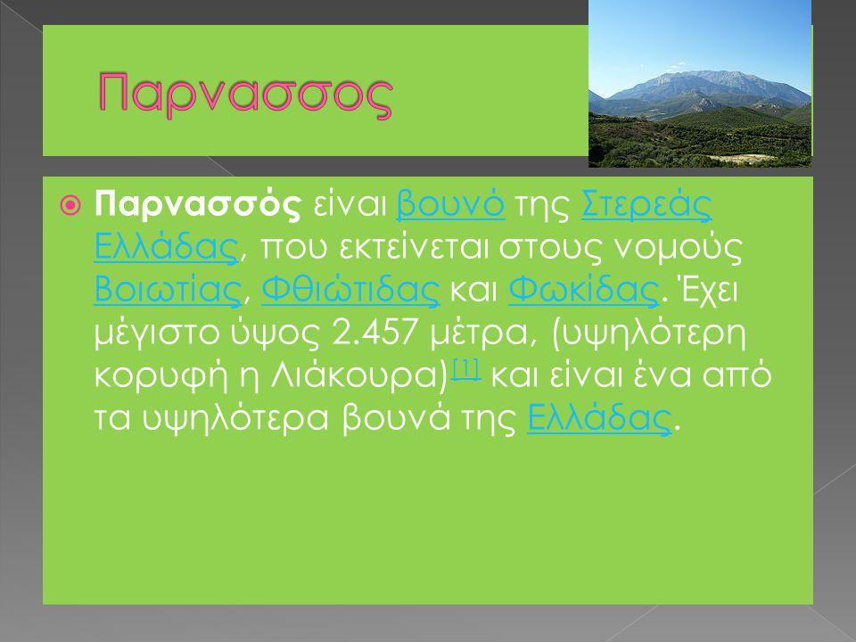  Παρνασσός είναι βουνό της Στερεάς Ελλάδας, που εκτείνεται στους νομούς Βοιωτίας, Φθιώτιδας και Φωκίδας. Έχει μέγιστο ύψος 2.457 μέτρα, (υψηλότερη κο