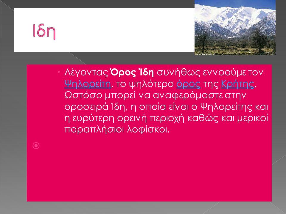  Λέγοντας Όρος Ίδη συνήθως εννοούμε τον Ψηλορείτη, το ψηλότερο όρος της Κρήτης. Ωστόσο μπορεί να αναφερόμαστε στην οροσειρά Ίδη, η οποία είναι ο Ψηλο