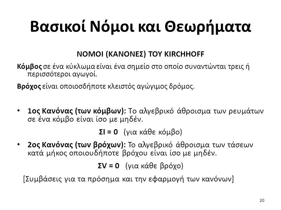 Βασικοί Νόμοι και Θεωρήματα NOMOI (ΚΑΝΟΝΕΣ) ΤΟΥ KIRCHHOFF Κόμβος σε ένα κύκλωμα είναι ένα σημείο στο οποίο συναντώνται τρεις ή περισσότεροι αγωγοί.