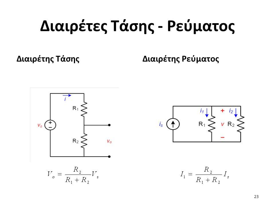 Διαιρέτες Τάσης - Ρεύματος Διαιρέτης ΤάσηςΔιαιρέτης Ρεύματος 23