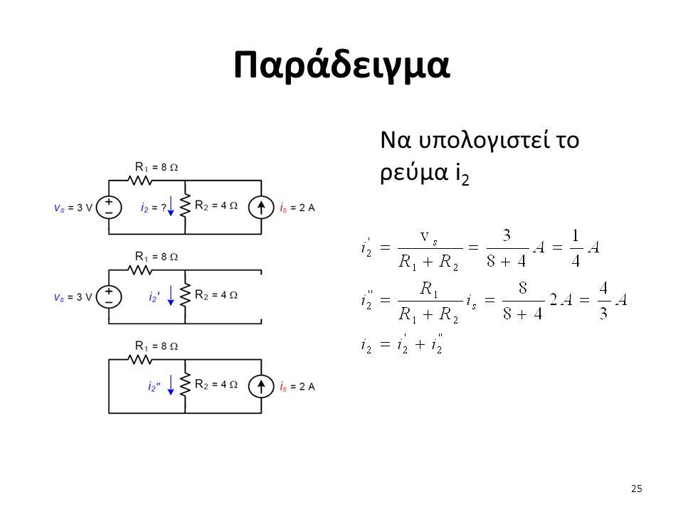Παράδειγμα Να υπολογιστεί το ρεύμα i 2 25