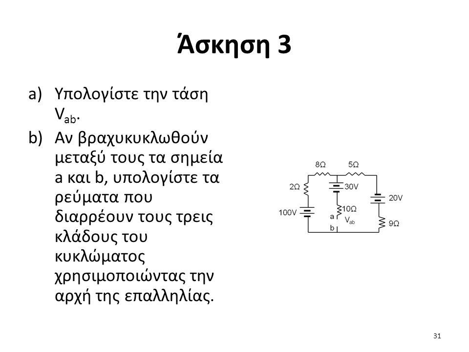 Άσκηση 3 a)Υπολογίστε την τάση V ab.