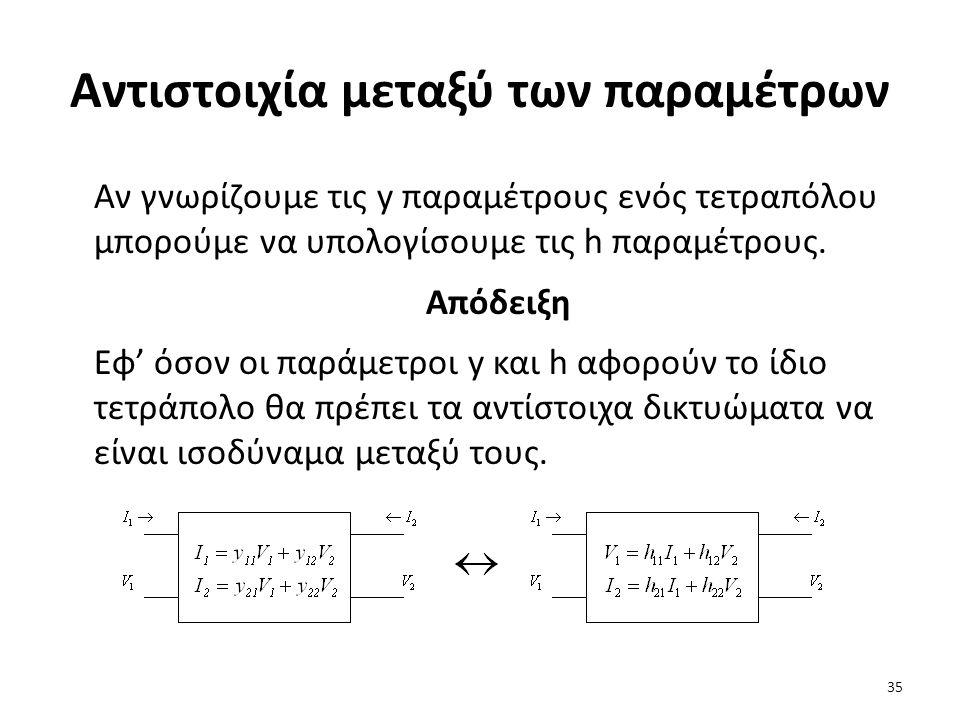 Αντιστοιχία μεταξύ των παραμέτρων Αν γνωρίζουμε τις y παραμέτρους ενός τετραπόλου μπορούμε να υπολογίσουμε τις h παραμέτρους.
