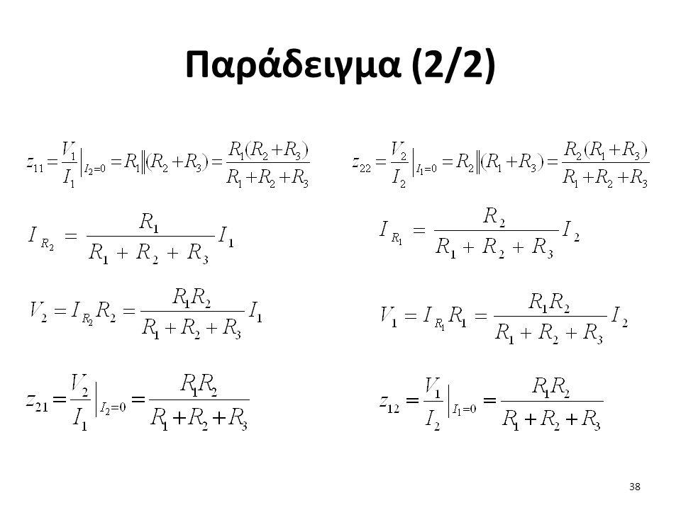 Παράδειγμα (2/2) 38