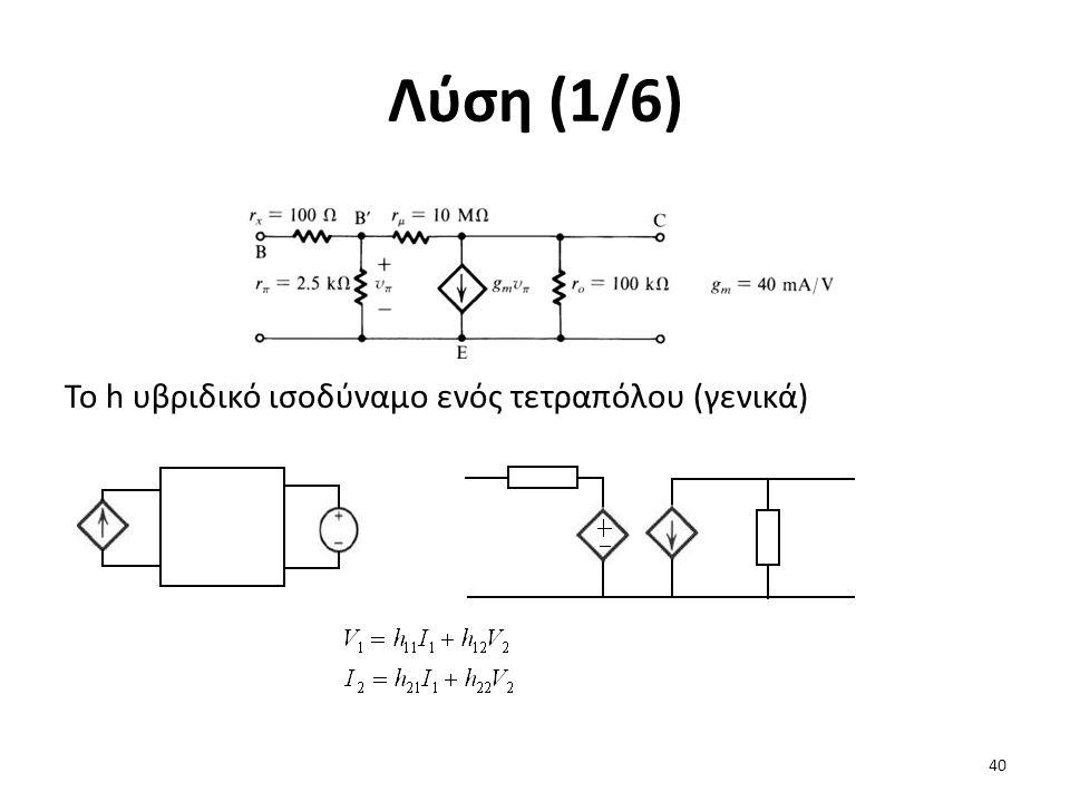 Λύση (1/6) Το h υβριδικό ισοδύναμο ενός τετραπόλου (γενικά) 40
