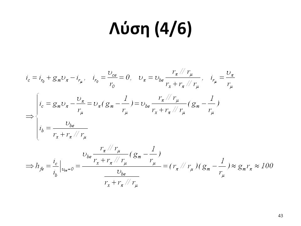 Λύση (4/6) 43