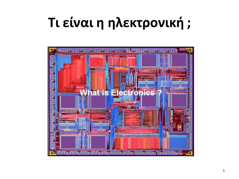 Tι είναι η ηλεκτρονική ; 5