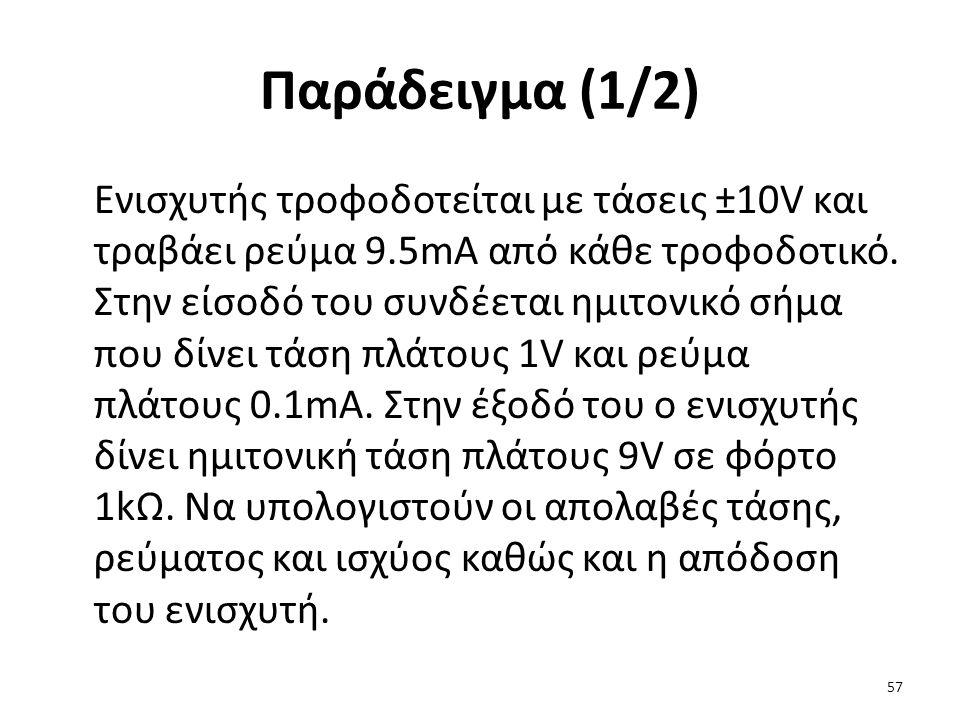Παράδειγμα (1/2) Ενισχυτής τροφοδοτείται με τάσεις ±10V και τραβάει ρεύμα 9.5mA από κάθε τροφοδοτικό.