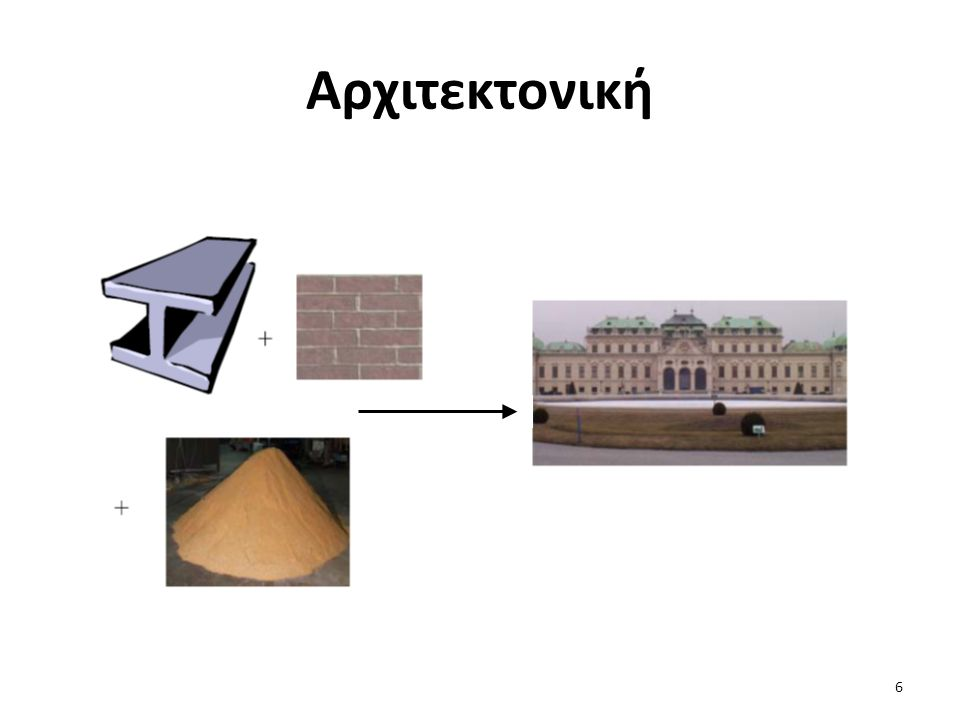 Αρχιτεκτονική 6