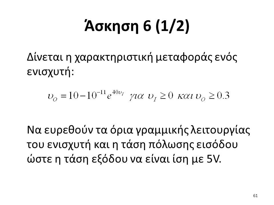 Άσκηση 6 (1/2) Δίνεται η χαρακτηριστική μεταφοράς ενός ενισχυτή: Να ευρεθούν τα όρια γραμμικής λειτουργίας του ενισχυτή και η τάση πόλωσης εισόδου ώστε η τάση εξόδου να είναι ίση με 5V.