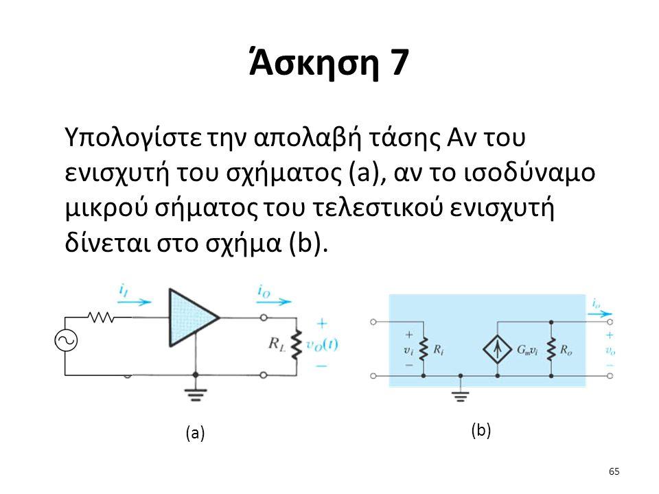 Άσκηση 7 Υπολογίστε την απολαβή τάσης Αv του ενισχυτή του σχήματος (a), αν το ισοδύναμο μικρού σήματος του τελεστικού ενισχυτή δίνεται στο σχήμα (b).