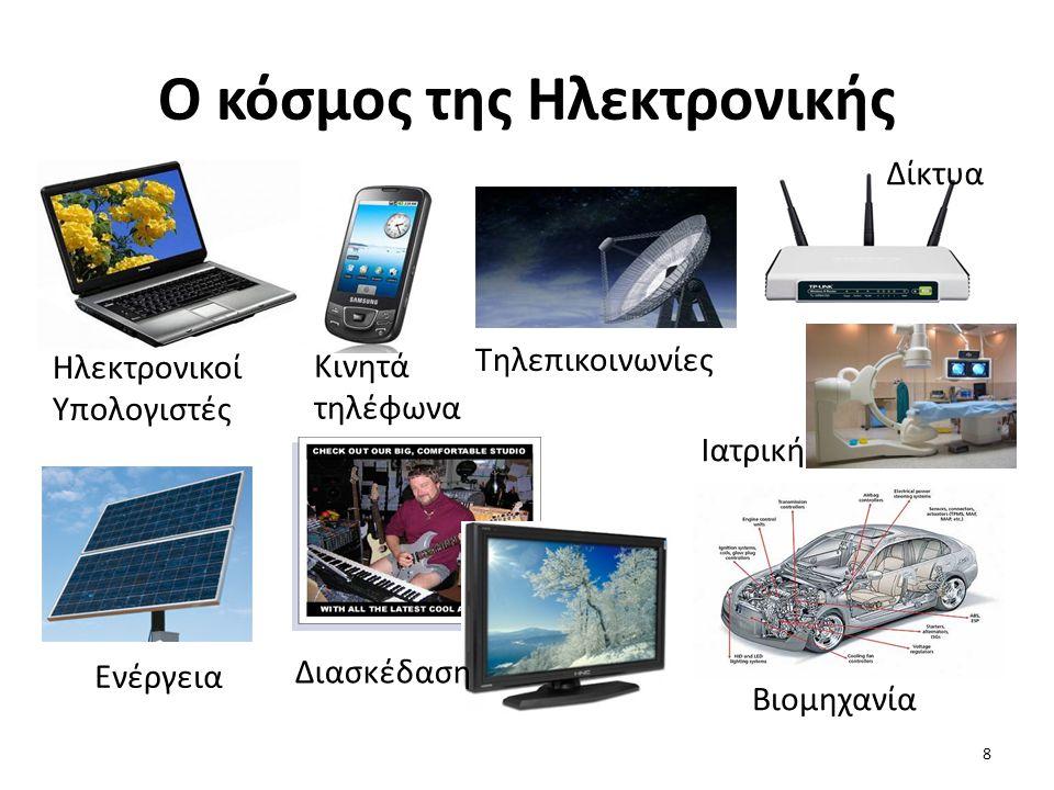 Ο κόσμος της Ηλεκτρονικής Ηλεκτρονικοί Υπολογιστές Κινητά τηλέφωνα Τηλεπικοινωνίες Ιατρική Ενέργεια Βιομηχανία Διασκέδαση Δίκτυα 8